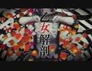 【るぅりーぬ合唱!】乙女解剖【合わせてみた】【修正版】