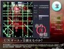 第15回 東方Project人気投票 音楽部門 ~各ステージの1位~
