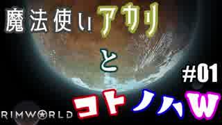 【RimWorld】魔法使いアカリとコトノハW #