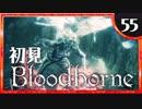 卍【実況】今日のブラッドボーン_55