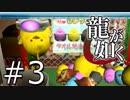 【実況】桐生さんと行く初めての神室町 Part3【龍が如く1】