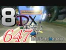 初日から始める!日刊マリオカート8DX実況プレイ647日目