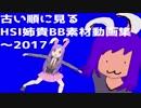 古い順に見るHSI姉貴BB,GB素材動画集 2017年まで