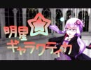 【MMD-VOICEROID】明星ギャラクティカ【眼鏡 結月ゆかり】