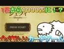 【実況㋟】1匹から1000匹に!?全く新しいカードゲーム(part1)【シェフィ】