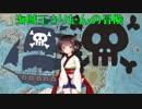 【ボイロTRPG】海賊王(?)きりたんの冒険 導入【DnD5th】