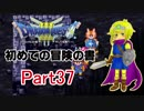 【DQ3】 初めての冒険の書 part37