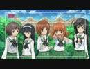 ガルパンOP × ぱすてるメモリーズOP【OP差し替え】