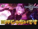 【KH3】キングダムハーツ3攻略風実況 Part7【Kingdom Hearts3 実況プレイ】