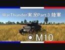 【WarThunder】Part.3 陸軍『M10(フランス)』