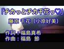 【ニコカラ】【かぐや様は告らせたい】チカっとチカ千花っ♡ TV Size(On Vocal)