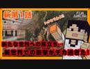 【実況】今更初見鬼縛りプレイ始めた男のMinecraft!!新第1話