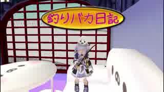【MoE】 釣りバカ日記 第4話【魚拓バインダー】