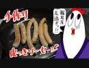 第98位:【NWTR料理研究所】手作り皮つきソーセージ(gdgd) thumbnail