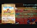 【旧裏ポケモンカード】CFE干支デッキin2019 4戦目(1/3)