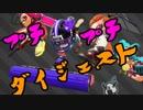 【スプラ2】 毎日プチプチダイジェスト Part.15 【ボケツッコミフェス】