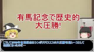 ゆっくり日本競馬史part22【大圧勝編】