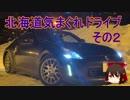 【ゆっくり車載】Z34北海道気まぐれドライブ【その2:VOICEROID始めました】