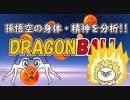 Dragon Ball【クズロット?】ドラゴンボールの孫悟空を分析!!【マッサージ・整体の観点から分析】