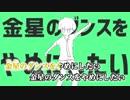 【バカメイプル】金星のダンス【歌ってみた】