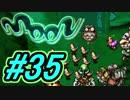 【実況プレイ】勇者しないで、ラブを集めるよ!-Part35-【moon】
