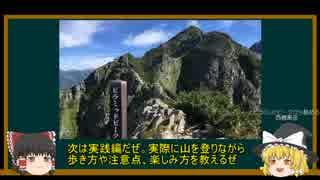 【ゆっくり】初心者登山講座 Part2