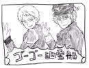 【ジャンル混合手描き】推したちで幽霊船