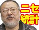 小飼弾の論弾1/22「賃上げで日本の問題は全て解決?政府が統計をごまかすことの本当のヤバさ」ほか