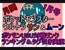 【ポケモンUSM】月間 ポケモンUSM対戦リンク ランキング[2019]1月号&タグ引き実況(おまけ)