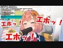 本間ひまわり「恵方巻きを食べまぁす!あむあむあむ…エホッ!エホッ!エホッ!」