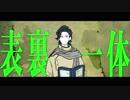 第51位:【手描き】表.裏/一.体【ジ;オ;ウ】 thumbnail