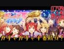 【開運!ガチャガチャ十番勝負】◆ビーナスイレブンびびっど!...