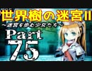 【世界樹の迷宮Ⅱ】~迷宮を歩む少女たち~Part75【初見プレイ】
