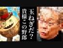 【シャドバ】オニオン軍団の悪行にイザベルが激怒した理由がやばすぎる... 間桐桜も動揺を隠せない最悪な事態に一同驚愕!