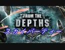 FtDスカイパーティー【修正版】