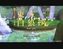 【東方卓遊戯】東方白狼抄 大百科登録記念動画【SW2.5 DR】