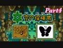 【ゆっくり実況】ポケダン 空の探検隊を遊び尽くす(全ダンジョン全ポケモン)Part4