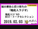 福山雅治と荘口彰久の「地底人ラジオ」  2019.02.03