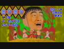 SFC【摩訶摩訶】今なお語られる伝説の奇ゲー。Part20