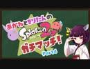 【Splatoon2】茜ときりたんのガチマ実況!Part4【VOICEROID実況】