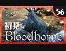 卍【実況】今日のブラッドボーン_56