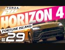 【XB1X】FORZA HORIZON 4 ULTIMATE 実況プレイ 29