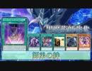 【遊戯王ADS】師弟の絆