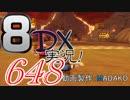 初日から始める!日刊マリオカート8DX実況プレイ648日目