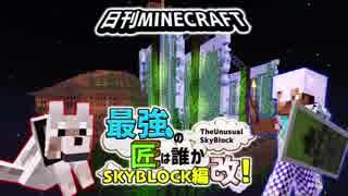 【日刊Minecraft】最強の匠は誰かスカイブロック編改!絶望的センス4人衆がカオス実況!#35【TheUnusualSkyBlock】