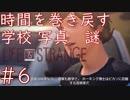 画質厨が淡々とやるLife is Strange #6
