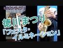 【ミリオンライブ!】「フェスタ・イルミネーション」をサックスとシンセとピアノで弾いてみました