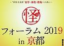 【怪フォーラム2019in京都・妖怪大談義】平成31年1月26日放送