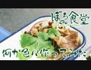 第17位:ぼっち食堂【嫌がる娘に無理やり弁当を持たせてみた】最終版 thumbnail