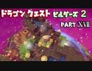【第1章】ドラゴンクエストビルダーズ2 PartⅩⅦ(17)【実況】